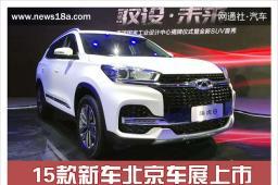 你想看的都在这儿!15款新车北京车展上市