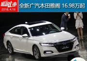 售16.98-22.98万元 全新广汽本田雅阁价格公布