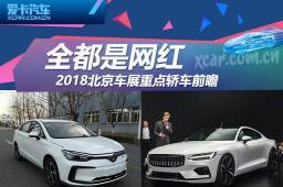 全都是网红 2018北京车展重点轿车前瞻