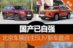 北京车展自主SUV新车盘点 国产已自强