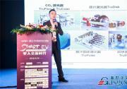 【第十届全球汽车产业峰会】通快(中国)纪江华:汽车制
