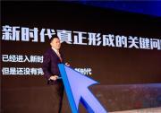 徐留平:中国汽车产业正在被改写 可能性很多挑战也多