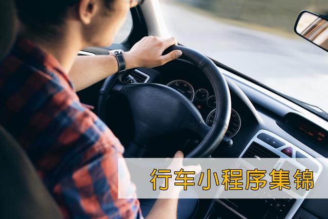 全国车主注意了,这些小程序能帮你违章缴费、年检代办!