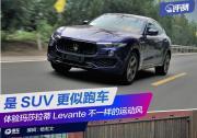 是SUV更似跑车 体验玛莎拉蒂Levante不一样的运动风