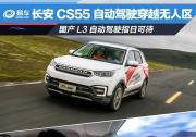 长安CS55自动驾驶穿越无人区 国产L3自动驾驶指日可待