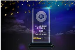 """锦湖轮胎舒乐驰SOLUS HS61荣膺""""2018中国年度高价值轮胎"""""""