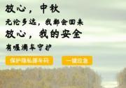 喔滴车:中秋国庆双节即将来临,你做好出行准备了吗?
