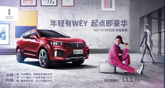 终结合资暴利 推动价值回归 WEY VV5终结版于广州车展震撼来袭