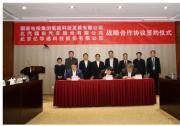 整合产业链 做大氢能生态圈——福田汽车、氢能科技、亿华通签订战略合作协议
