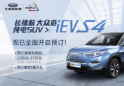 江淮iEVS4:一辆更听话的纯电动SUV