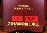 """锦湖轮胎ECSTA PS71摘得""""节能省油王"""" 称号"""