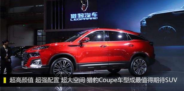 超高颜值 超强配置 超大空间 猎豹Coupe车型成最值得期待SUV