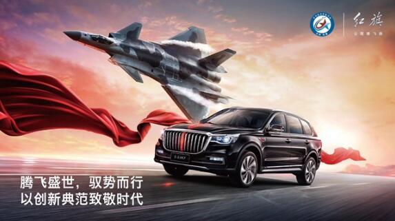 中国一汽与航空工业首度联袂 红旗HS7亮相长春航空展
