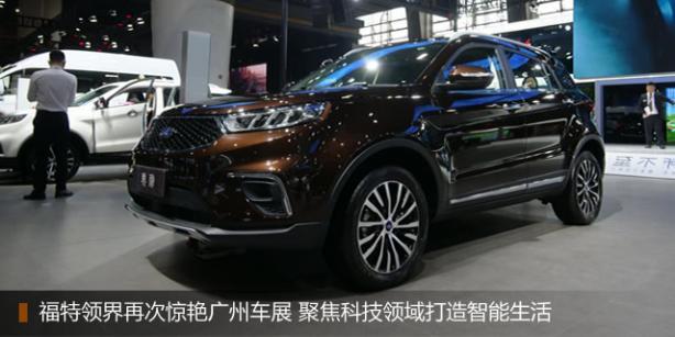 福特领界再次惊艳广州车展 聚焦科技领域打造智能生活