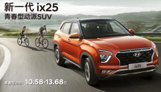百公里油耗不足6L 新一代ix25用车成本大揭秘