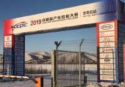 征服冰雪之都!途虎养车护航,2019CCPC大赛顺利收官