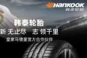 激情驾驭,携手共赢:韩泰轮胎2019年度原厂配套盘点