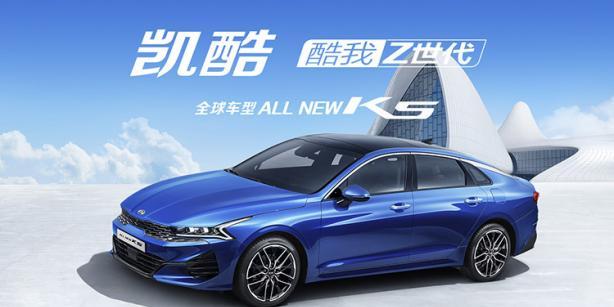 起亚K5凯酷动力匹配公布 全球最新技术加持