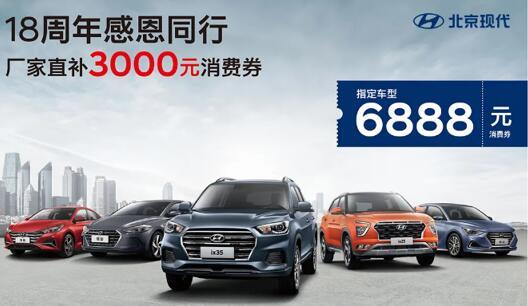 购SUV最高直补6888元!北京现代18周年福利大放送