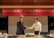 ARCFOX极狐品牌与广汇汽车达成战略合作意向 年内有望在20个城市共建渠道