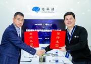 """东软睿驰与地平线签署战略合作协议 """"软硬结合""""助推智能驾驶商业落地"""