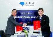 亚太股份与地平线签署战略合作协议 共推汽车产业智能化转型
