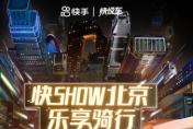 乐享骑行 快手快说车联合Ace Cafe亮相北京国际摩托车展