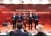 捷达品牌获2021年度中国质量协会用户满意度指数CACSI两项第一